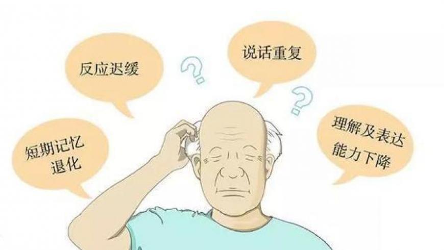 老年癡呆有什么前兆,該怎么預防呢?